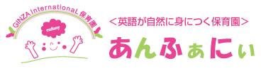 銀座インターナショナル保育園:あんふぁにぃ